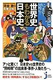 いっきに!  同時に!  世界史もわかる日本史