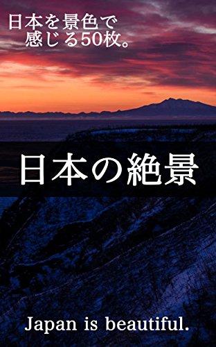 日本の絶景