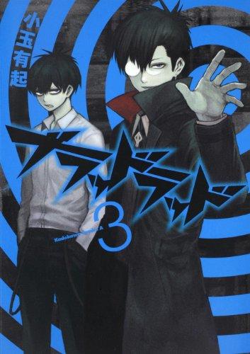 ブラッドラッド (3) (角川コミックス・エース 280-3)
