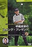 NHK趣味悠々 やる気のあるゴルファーにおくる 中嶋常幸のスイング・プレゼント Pa...[DVD]