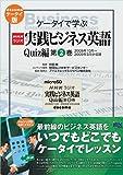 コンテンツSD『MすたNHKラジオ実践ビジネス英語Quiz編(第2巻2008年10月~2009年3月)』