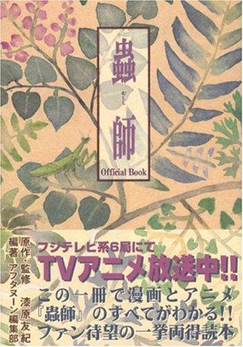 蟲師 Official Book (KCデラックス)