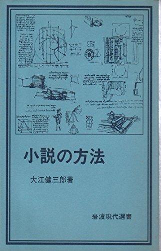小説の方法 (岩波現代選書〈1〉)