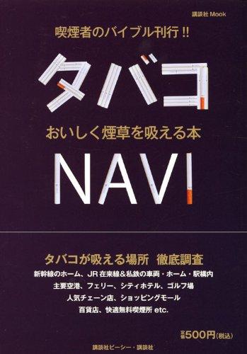 おいしく煙草を吸える本 タバコNAVI (講談社 Mook)