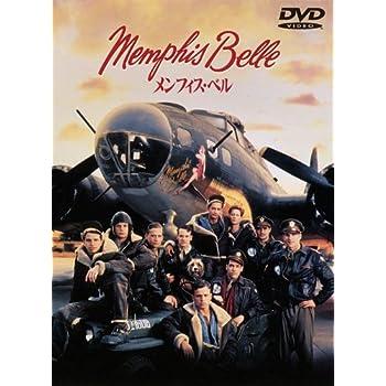 メンフィス・ベル(初回生産限定) [DVD]