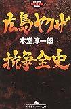 広島ヤクザ抗争全史 (幻冬舎アウトロー文庫)