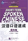 Short Term Spoken Chinese: Pre-intermediate