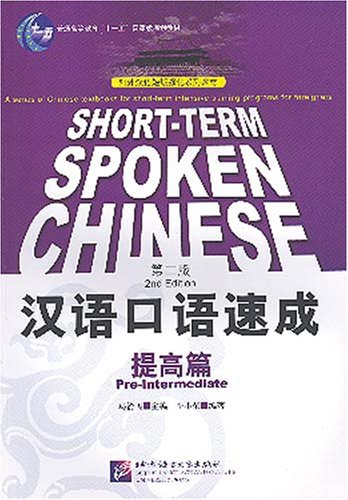 Short-term Spoken Chinese: Pre-Intermediate (2nd Edition) (Chinese and English Edition)