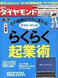 週刊 ダイヤモンド 2012年 5/12号 [雑誌]
