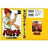 バカイチ 2 (ヤングマガジンコミックス)