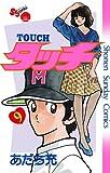 タッチ 9 (少年サンデーコミックス)