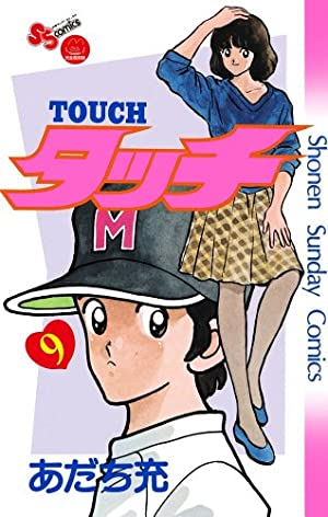 タッチ 完全復刻版 9 (少年サンデーコミックス)