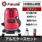 FUKUDA フクダ 5ライン レーザー墨出し器 EK-459P 三脚・受光器セット【アルミケース】