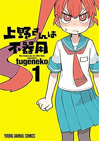 上野さんは不器用 1 (ヤングアニマルコミックス)