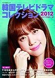 【Amazon.co.jp限定カバー】 韓国テレビドラマコレクション2012
