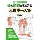 骨と筋肉がわかる人体ポーズ集~動く美術解剖図~ (廣済堂マンガ工房)