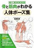 骨と筋肉がわかる人体ポーズ集?動く美術解剖図? (廣済堂マンガ工房)