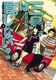 三島凛は信じない!(3) (電撃コミックス)