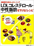 Morning (Morning hot life practical series NHK life) hot life! Recipe-NHK lower the LDL cholesterol triglycerides (2008) ISBN: 4141870161 [Japanese Import]