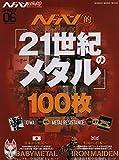 ヘドバン・スピンオフ ヘドバン的「21世紀のメタル」100枚 (シンコー・ミュージックMOOK)