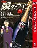 新ソムリエ 瞬のワイン 1 (ヤングジャンプコミックスDIGITAL)
