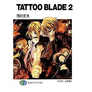 TATTOO BLADE 2<TATTOO BLADE> (富士見ファンタジア文庫)