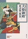 犬姫御殿 (ソノラマコミック文庫―華麗なる恐怖シリーズ)