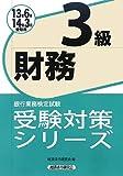 銀行業務検定試験受験対策シリーズ 財務3級〈2013年6月・2014年3月受験用〉