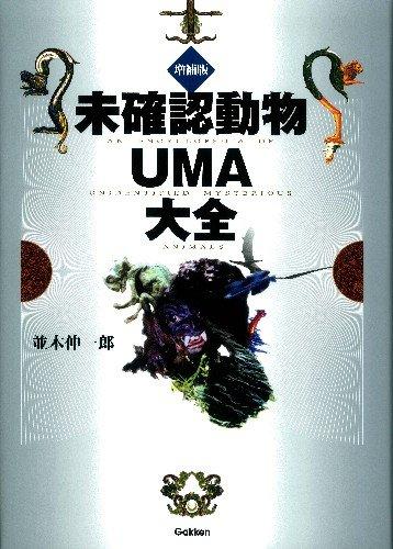 増補版 未確認動物UMA大全