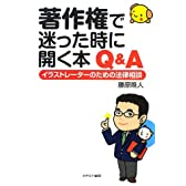 著作権で迷った時に開く本 Q&A イラストレーターのための法律相談