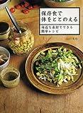 保存食で体をととのえる 身近な素材でできる簡単レシピ