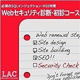 Webセキュリティ診断・初診コース(基本)