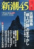 新潮45 2014年 03月号 [雑誌]