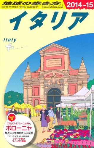 A09 地球の歩き方 イタリア 2014~2015 (ガイドブック)