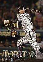 鳥谷敬(阪神タイガース) カレンダー 2015年