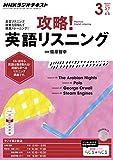 NHKラジオ 攻略!英語リスニング 2015年 3月号 [雑誌] NHKテキスト