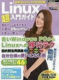 最新Ubuntu 15.10対応版 Linux超入門ガイド(日経BPパソコンベストムック)