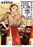 日本酒BAR「四季」春夏冬中 さくら咲く季節の味 (メディアワークス文庫)