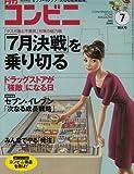 コンビニ 2009年 07月号 [雑誌]