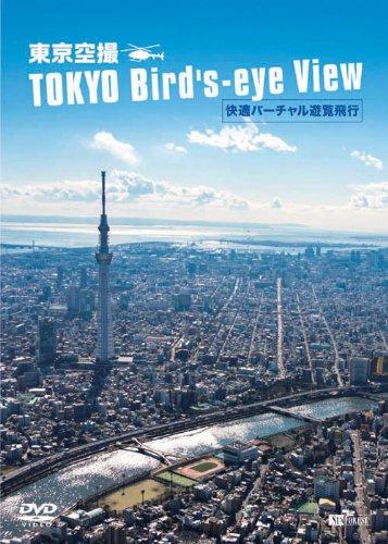 東京空撮 快適バーチャル遊覧飛行 TOKYO Bird\'s-eye View
