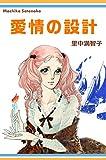 愛情の設計 / 里中 満智子 のシリーズ情報を見る
