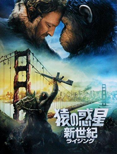 【映画パンフレット】 『猿の惑星 新世紀(ライジング)』 出演:アンディ・サーキス.ジェイソン・クラーク.ゲイリー・オールドマン