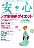 安心 2008年 02月号 [雑誌]