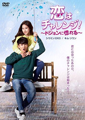 恋はチャレンジ! ~ドジョンに惚れる~ [DVD]