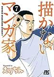 描かないマンガ家 7 (ジェッツコミックス)