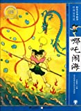 img - for Nezha Stirs Up the Sea-The Illustrated Chinese Mythology series (Chinese Edition) book / textbook / text book