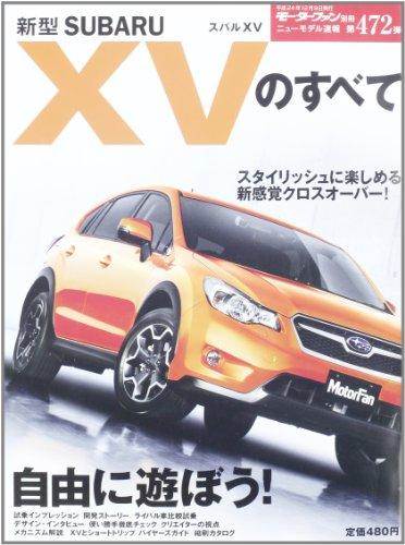 新型SUBARU XVのすべて (モーターファン別冊 ニューモデル速報)