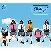So long !【多売特典生写真付き】(通常盤)(TYPE-A)(DVD付)