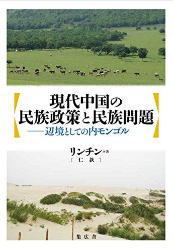 現代中国の民族政策と民族問題:辺境としての内モンゴル