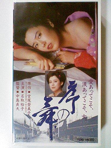 序の舞【劇場版】 [VHS]